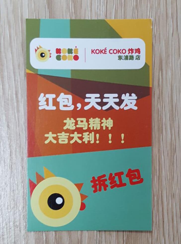 Tarjeta Koké Coko anverso